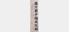 清俞樾各体书六条屏档案