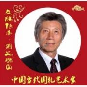 【文脉传承·国之瑰宝】中国当代国礼艺术家——范迪安
