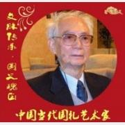 【文脉传承·国之瑰宝】中国当代国礼艺术家——沈鹏