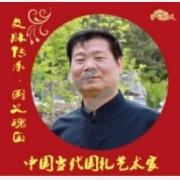 【文脉传承·国之瑰宝】中国当代国礼艺术家——齐贞俭