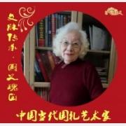 【文脉传承·国之瑰宝】中国当代国礼艺术家——管慧麟