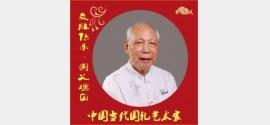 【文脉传承·国之瑰宝】中国当代国礼艺术家——王镜芳