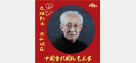 【文脉传承·国之瑰宝】中国当代国礼艺术家——李京隆