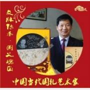 【文脉传承·国之瑰宝】中国当代国礼艺术家——方竹平