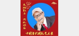 【文脉传承·国之瑰宝】中国当代国礼艺术家——吴广华
