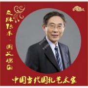 【文脉传承·国之瑰宝】中国当代国礼艺术家——王良虎