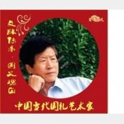 【文脉传承·国之瑰宝】中国当代国礼艺术家——周金锁