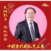 【文脉传承·国之瑰宝】中国当代国礼艺术家——沈人诗