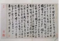 南宋吴琚行书寿父帖页档案