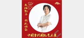 【文脉传承·国之瑰宝】中国当代国礼艺术家——郑和新