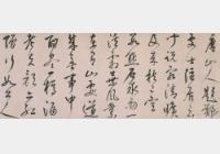 清孙岳颁行书隐居诗卷档案