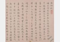 清姜宸英楷书洛神赋册档案