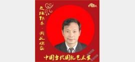 【文脉传承·国之瑰宝】中国当代国礼艺术家——南辉