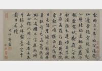 元张渊行书五古诗帖页档案