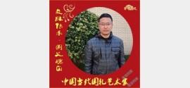 【文脉传承·国之瑰宝】中国当代国礼艺术家——章富平