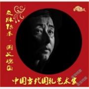 【文脉传承·国之瑰宝】中国当代国礼艺术家——郑晓勇
