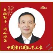 【文脉传承·国之瑰宝】中国当代国礼艺术家——胡文高