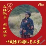 【文脉传承·国之瑰宝】中国当代国礼艺术家—王美娟
