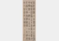 清吴熙载临完白山人书轴档案