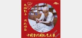 【文脉传承·国之瑰宝】中国当代国礼艺术家——夏登云