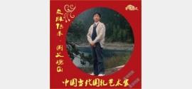 【文脉传承·国之瑰宝】中国当代国礼艺术家——居惠荣