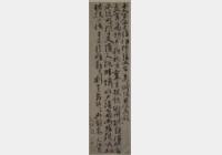明徐渭七律诗轴档案